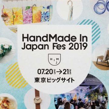 2019.7.20(土)〜7.21(日)ハンドメイドインジャパンフェス2019