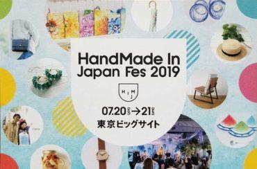 2019.7.20(土)〜7.21(日)<br>ハンドメイドインジャパンフェス2019