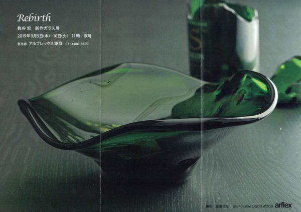 2019.9.5(木)〜9.10(火)麹谷 宏 新作ガラス展