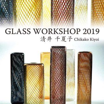 2019.10.12(土)~10.14(月祝)清井 千夏子 GLASS WORKSHOP 2019