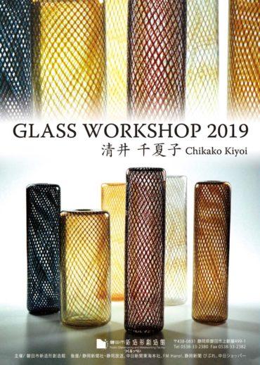 2019.10.12(土)~10.14(月祝)<br>清井 千夏子 GLASS WORKSHOP 2019