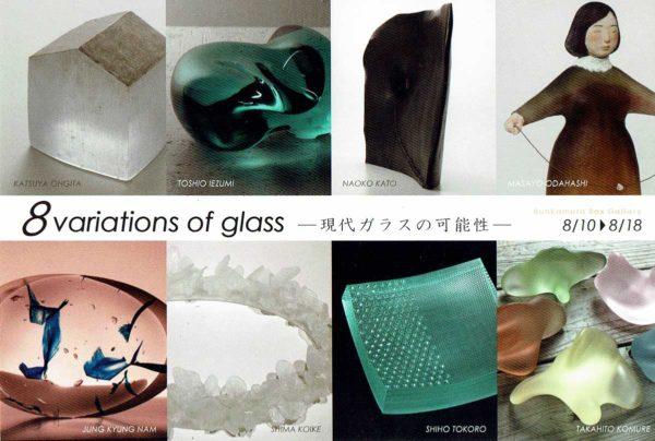 2019.8.10(土)〜8.18(日)8variations of glass ―現代ガラスの可能性―
