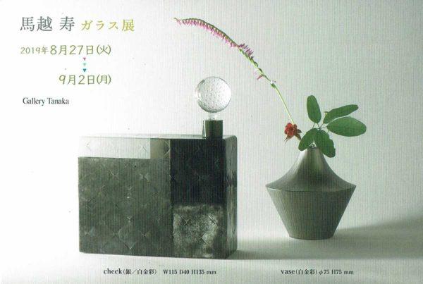 2019.8.27(火)〜9.2(月)馬越 寿 ガラス展