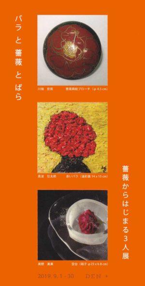 2019.9.1(日)〜30(月)デンタス企画 Vol.2 の展覧会「バラと薔薇とばら」ー薔薇からはじまる3人展ー
