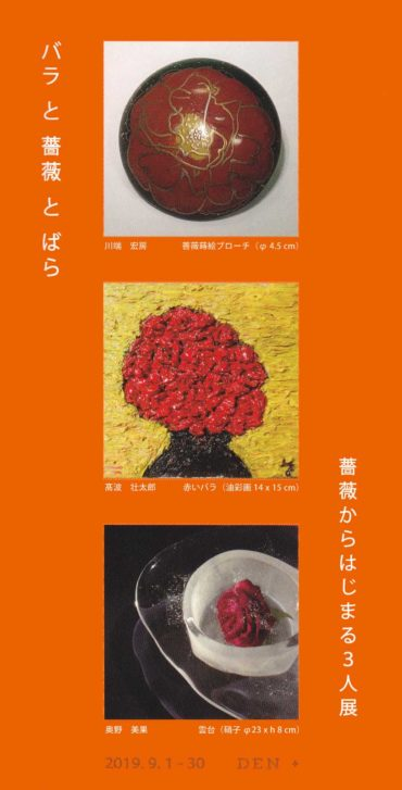 2019.9.1(日)〜30(月)<br>デンタス企画 Vol.2 の展覧会「バラと薔薇とばら」ー薔薇からはじまる3人展ー