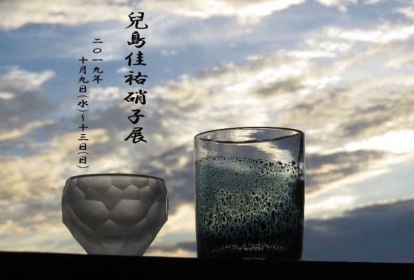 2019.10.9(水)〜10.13(日)兒島佳祐硝子展