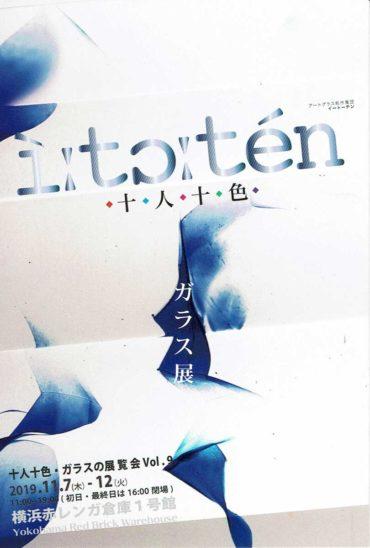 2019.11.7(木)〜11.12(火)<br>i:to:tén 十人十色 ガラスの展覧会 vol.9