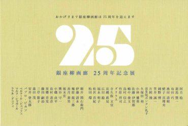 2019.11.1(金)〜11.16(土) <br>銀座柳画廊25周年記念展