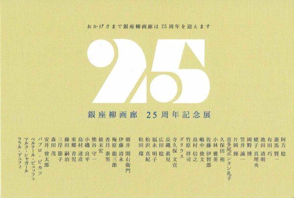 2019.11.1(金)〜11.16(土) 銀座柳画廊25周年記念展