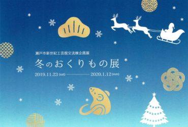 2019.11.23(土)〜2020.1.12(日)<br>冬のおくりもの展