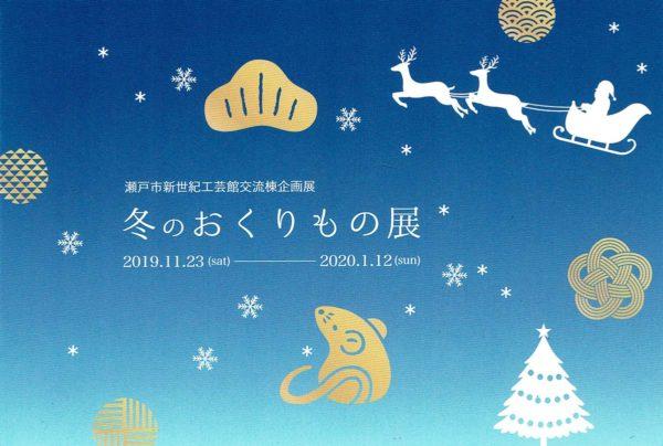 2019.11.23(土)〜2020.1.12(日)冬のおくりもの展