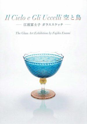 2019.11.28(木)〜12.8(日)江波冨士子個展 ガラススケッチ展
