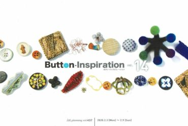 2020.2.3(月)〜2.9(月)<br>Button-Inspiration vol.14