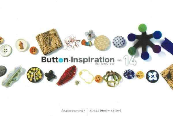 2020.2.3(月)〜2.9(月)Button-Inspiration vol.14