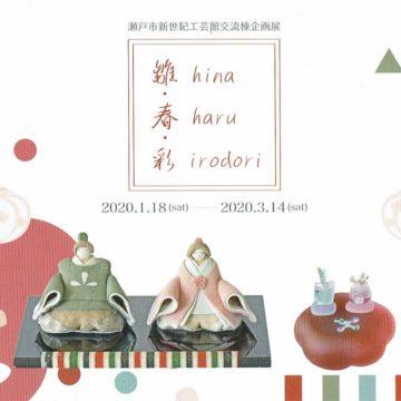 2020.1.18(土)〜2020.3.14(日)雛・春・彩