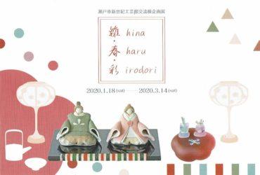 2020.1.18(土)〜2020.3.14(日)<br>雛・春・彩