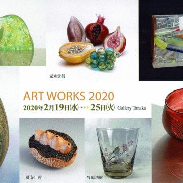 2020.2.19(水)〜2.25(火)ART WORKS 2020
