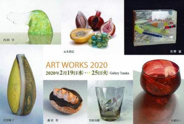 2020.2.19(水)〜2.25(火)<br>ART WORKS 2020