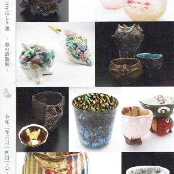 2020.3.14(土)〜3.27(金)春の酒器展
