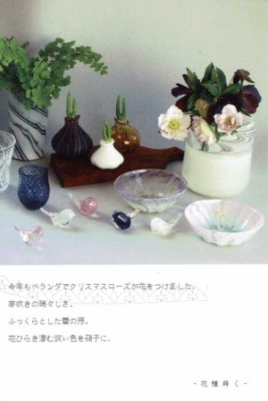 2020.3.26(木)〜4.1(水)添田亜希子 ガラス展