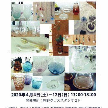2020.4.4(土)〜4.12(日)第31回ガラスのお店「マーブル・イン・ザ・ポケット」