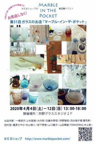 2020.4.4(土)〜4.12(日)<br>第31回ガラスのお店「マーブル・イン・ザ・ポケット」