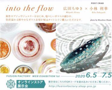 2020.6.5(水)〜7.5(火) <br>into the flow 広田ちゆき × 小林利華