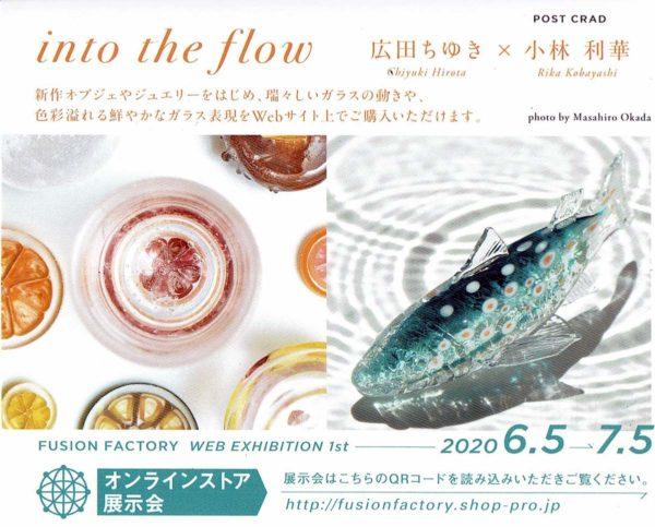 2020.6.5(水)〜7.5(火) into the flow 広田ちゆき × 小林利華
