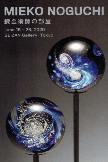 2020.6.15(月)〜26(金) <br>ノグチミエコ –錬金術師の部屋–
