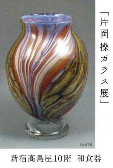 2020.6.17(水)〜6.23(火)<br>片岡 操ガラス展