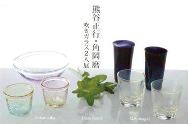 2020.6.18(木)〜6.24(水)<br>熊谷正行・角岡磨 吹きガラス2人展