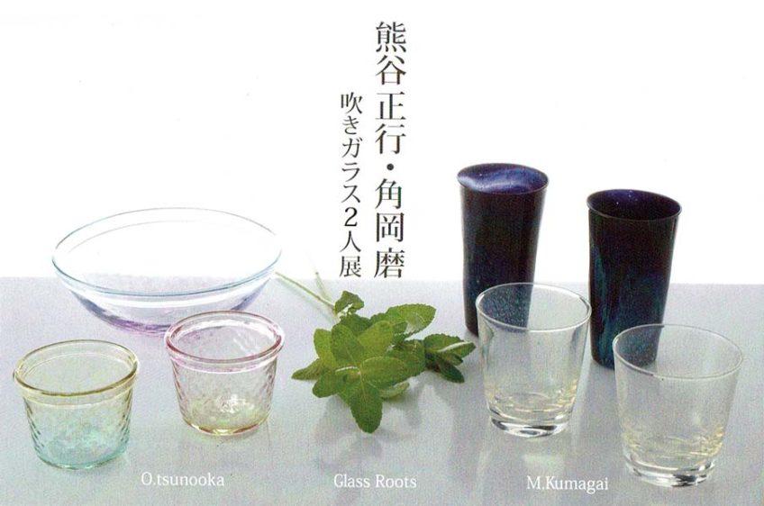 2020.6.18(木)〜6.24(水)熊谷正行・角岡磨 吹きガラス2人展
