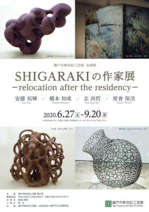 2020.6.27(土)〜9.20(日)SHIGARAKIの作家展-relocation after the residency-