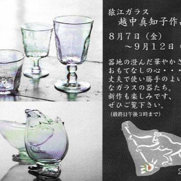 2020.8.7(金)〜9.12(土)猿江ガラス 越中真知子 ガラスの作品展