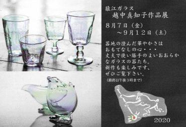 2020.8.7(金)〜9.12(土)<br>猿江ガラス 越中真知子 ガラスの作品展