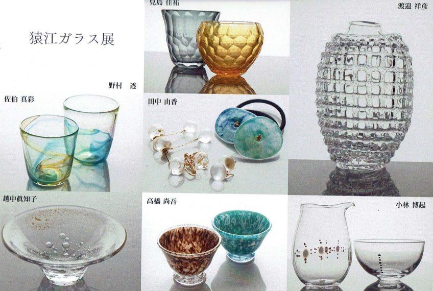 2020.7.17(金)〜7.26(日)猿江ガラス展