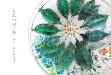 2020.7.18(土)〜7.26(日)<br>The Secret Garden ひみつのにわ 中野幹子ガラス展