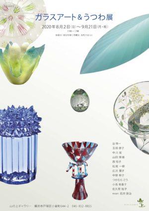 2020.8.2(日)〜9.21(月・祝)ガラスアート&うつわ展