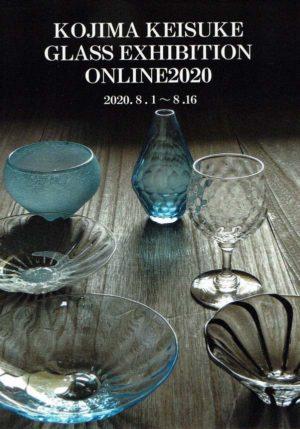 2020.8.1(土)〜8.16(日)KOJIMA KEISUKE GLASS EXHIBITION ONLINE2020