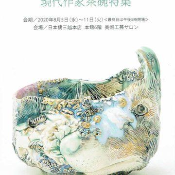 2020.8.5(水)〜11(火)現代作家茶碗特集