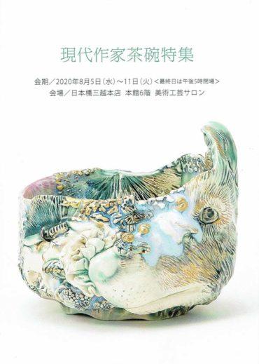 2020.8.5(水)〜11(火)<br>現代作家茶碗特集