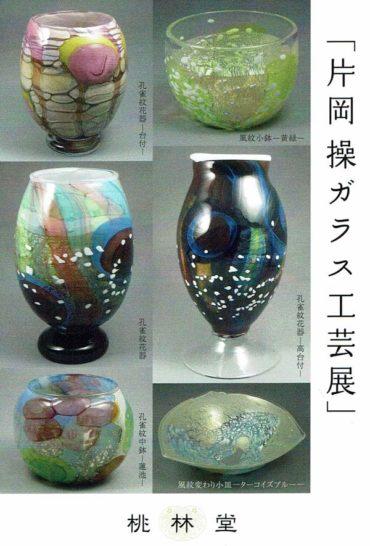 2020.8.11(火)〜16(日) <br>片岡操ガラス工芸展