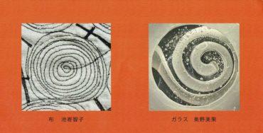 2020年10月 3,4,5,6,10,11,12,13日<br>「渦 うず uzu」2人展 池嵜智子&奥野美果