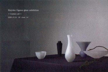 2020.10.10(土)〜10.20(火)<br>小川真由子 硝子展  − Curtain call −