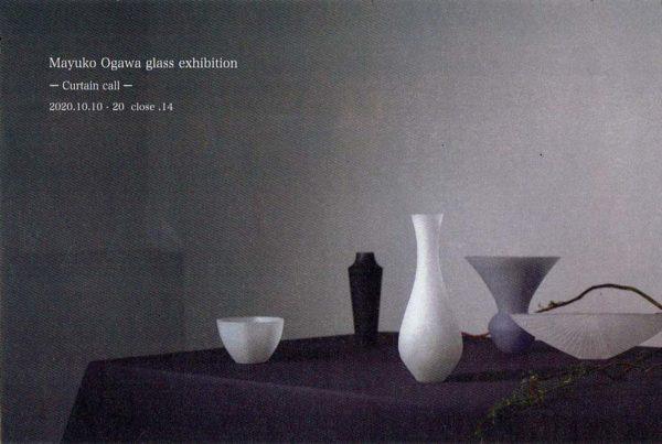 2020.10.10(土)〜10.20(火)小川真由子 硝子展  − Curtain call −