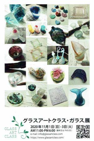 2020.11.1(日)〜11.3(火・祝) グラスアートクラス・ガラス展