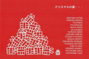 2020.12.12(土)〜25(金)<br>クリスマスの頃…