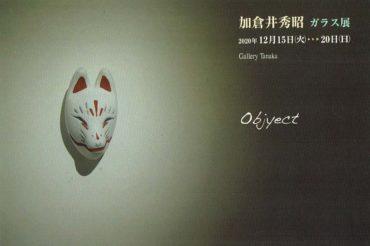 2020.12.15(火)〜20(日)<br>加倉井秀昭 ガラス展