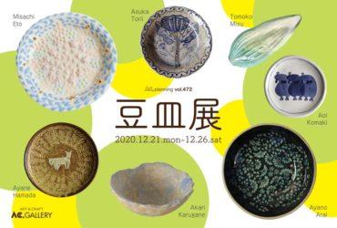 2020.12.21(月)〜12.26(土)<br>豆皿展