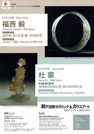 2020.12.28(月)〜2021.02.22(月)<br>瀬戸国際セラミック&ガラスアート 交流プログラム2020-2021
